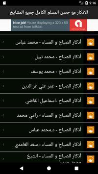 الاذكار مع حصن المسلم لجميع المشايخ apk screenshot