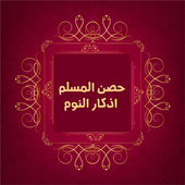 Athkar Almuslim Audio icon