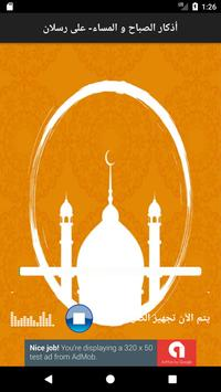 Athkar Almuslim Audio apk screenshot