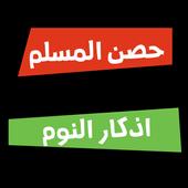 اذكار الصباح والمساء - حصن المسلم الشامل icon