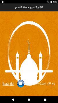 اذكار الصباح والمساء - حصن المسلم الشامل apk screenshot
