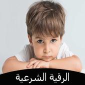 الرقية - الشرعية - للاطفال icon
