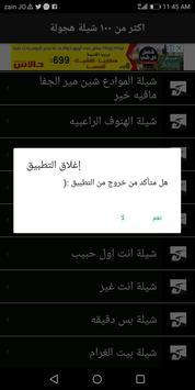 شيلات هدو هدو 2018  بدون انترنت screenshot 6