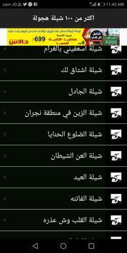 شيلات هدو هدو 2018  بدون انترنت screenshot 7