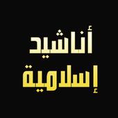 جديد اناشيد اسلامية icon