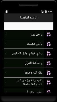 جديد اناشيد اسلامية apk screenshot