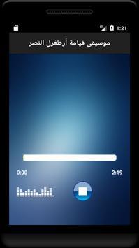 موسيقى قيامة أرطغرل screenshot 4