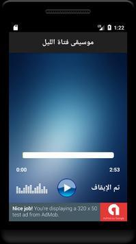 موسيقى قيامة أرطغرل screenshot 3