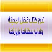شرح كتاب فضل المدينة وآداب سكناها وزيارتها icon