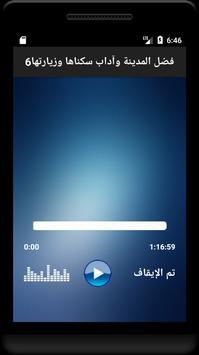 شرح كتاب فضل المدينة وآداب سكناها وزيارتها screenshot 8