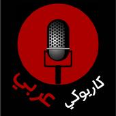كاريوكي عربي icon