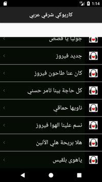 كاريوكي عربي apk screenshot