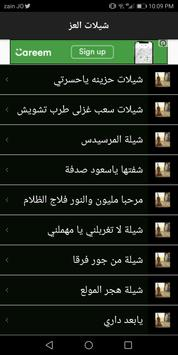 شيلات العز  ٣٠٠ شيلة بدون نت screenshot 2
