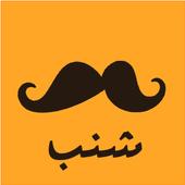 شنب icon