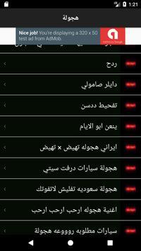 شنب apk screenshot