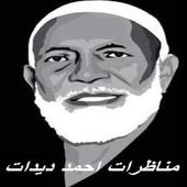 اشهر مناظرات احمد ديدات - مترجم icon