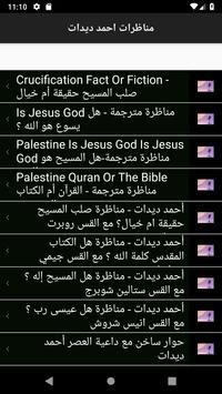 اشهر مناظرات احمد ديدات - مترجم screenshot 6