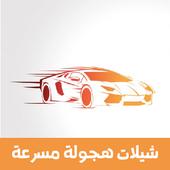شيلات هجولة كويتية مسرعة icon