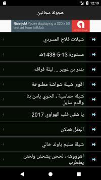 شيلات هجولة كويتية مسرعة screenshot 5