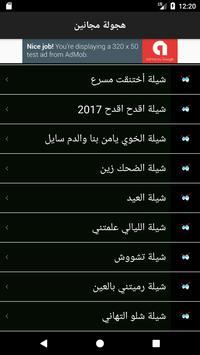 شيلات هجولة كويتية مسرعة screenshot 7