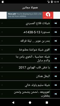 شيلات هجولة كويتية مسرعة screenshot 11