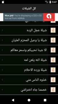 شيلات هلا بالخميس ٢٠١٨ screenshot 11