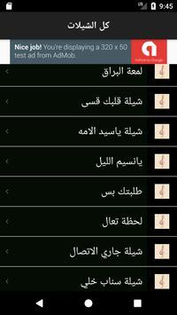 شيلات هلا بالخميس ٢٠١٨ screenshot 15