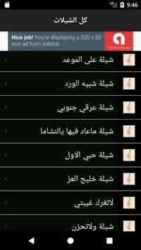 شيلات هلا بالخميس ٢٠١٨ screenshot 17