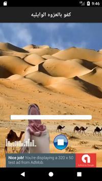 شيلات هلا بالخميس ٢٠١٨ screenshot 20