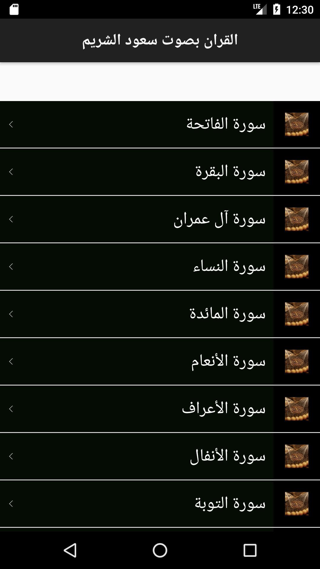 Shuraim Mp3 Quran القرآن الكريم كامل سعود الشريم For Android