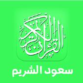 القارئ سعود الشريم - بدون انترنت icon