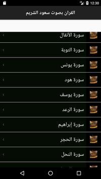 القارئ سعود الشريم - بدون انترنت apk screenshot