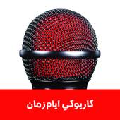 كاريوكي اغاني عربية icon