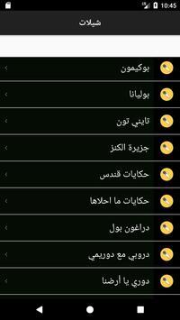 كاريوكي اغاني عربية screenshot 2