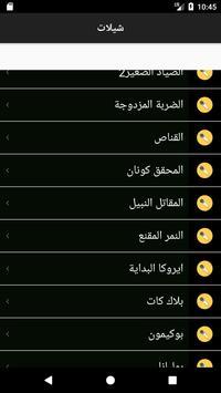 كاريوكي اغاني عربية screenshot 3