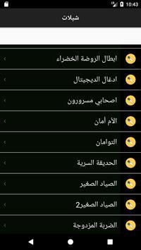 كاريوكي اغاني عربية screenshot 5