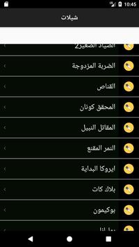 كاريوكي اغاني عربية screenshot 6
