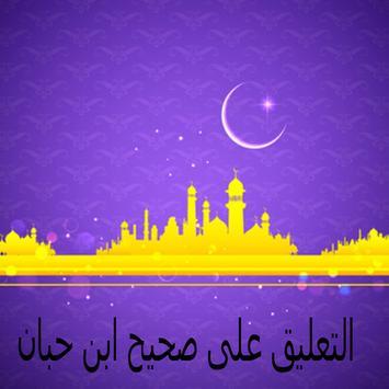 التعليق على صحيح ابن حبان سعد الشثري بدون نت screenshot 16