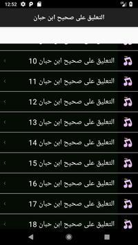 التعليق على صحيح ابن حبان سعد الشثري بدون نت screenshot 22