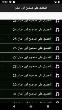 التعليق على صحيح ابن حبان سعد الشثري بدون نت screenshot 9