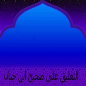 سعد الشثري التعليق على صحيح ابن حبان بدون نت icon