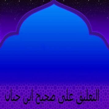 سعد الشثري التعليق على صحيح ابن حبان بدون نت poster