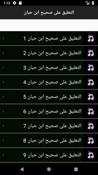 سعد الشثري التعليق على صحيح ابن حبان بدون نت screenshot 14