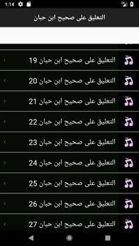سعد الشثري التعليق على صحيح ابن حبان بدون نت screenshot 16