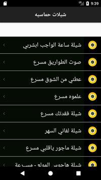 شيلات حماسيه يمنيه screenshot 10