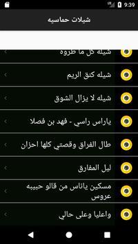 شيلات حماسيه يمنيه screenshot 6