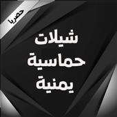 شيلات حماسيه icon