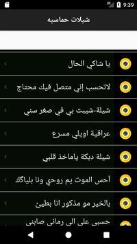 شيلات حماسيه screenshot 5