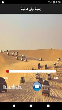 شيلات حماسيه screenshot 6