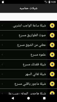 شيلات حماسيه screenshot 9
